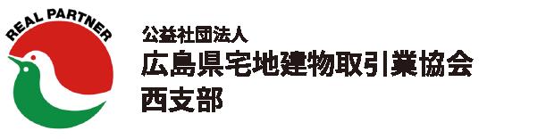 (公社)広島県宅地建物取引業協会 西支部